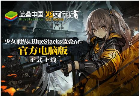 少女前线官网上线BlueStacks蓝叠官方电脑版