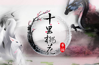 三生三世十里桃花宣传图4