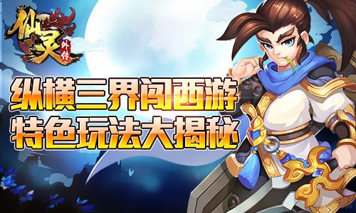 《仙灵外传》特色玩法大揭秘 笑傲三界闯西游