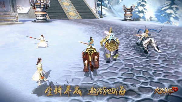 九阴真经3D坐骑宣传图6