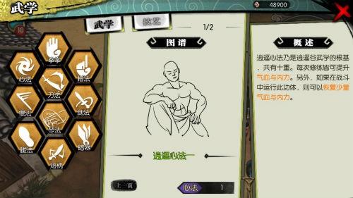 侠客风云传游戏截图2