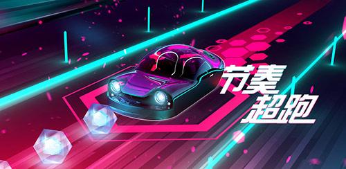 《节奏超跑》iOS飚速来袭 用跑车与音乐震撼世界