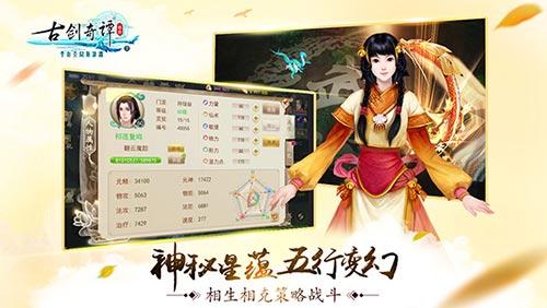 古剑奇谭壹之云动沧澜宣传图5