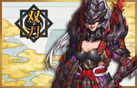 鬼剑豪-双刀