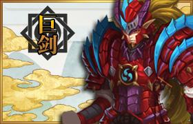 鬼剑豪-巨剑