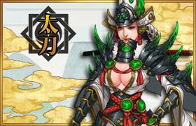 鬼剑豪-太刀