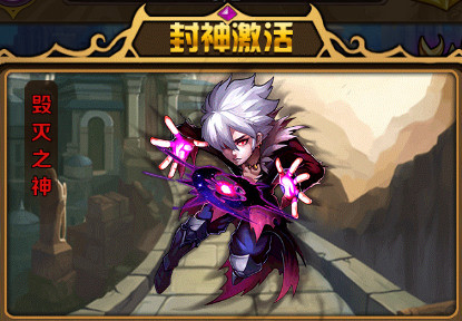 斗罗大陆(神界传说)宣传图2