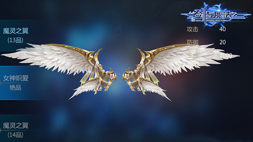 新剑与魔法宣传图5