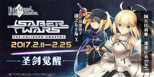 《Fate/Grand Order》圣剑觉醒 Saber Wars活动将开启