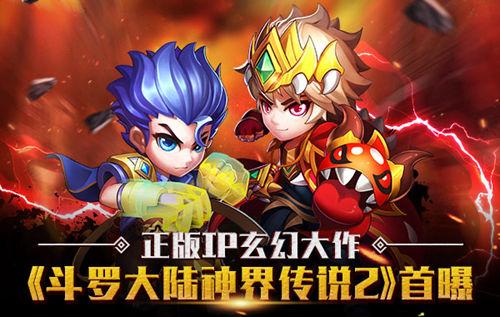 正版IP玄幻大作《斗罗大陆神界传说2》首曝