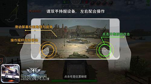 3D坦克争霸2游戏截图3