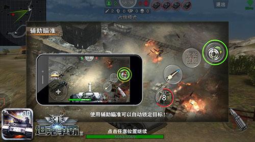 3D坦克争霸2游戏截图4