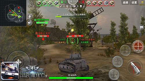 3D坦克争霸2游戏截图5
