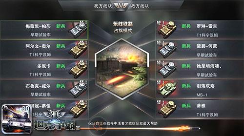 3D坦克争霸2游戏截图6