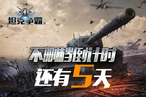 3D坦克争霸2宣传图