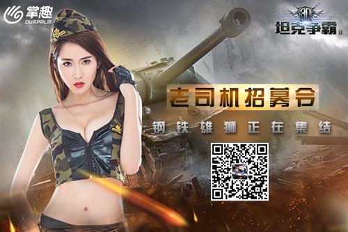 3D坦克争霸2宣传图2