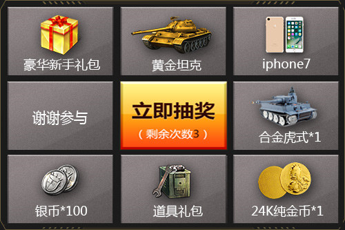 3D坦克争霸2抽奖