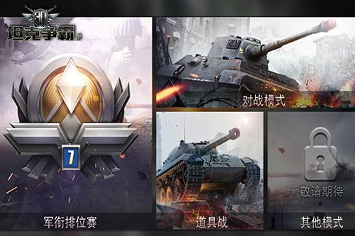 3D坦克争霸2玩法