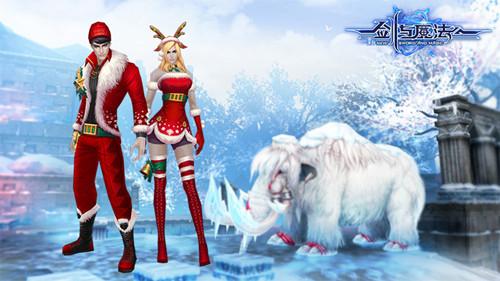 剑与魔法圣诞时装