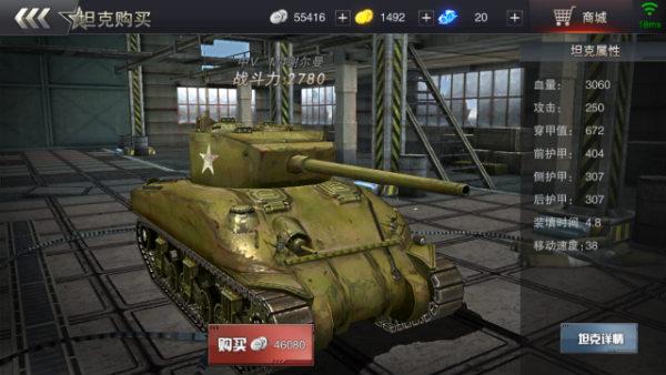3D坦克争霸2坦克购买