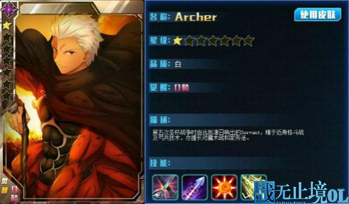 战无止境OL皮肤:Archer