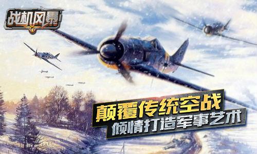 战机风暴宣传图3