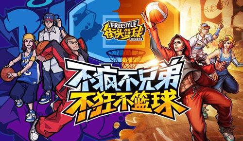 街头篮球手游宣传图