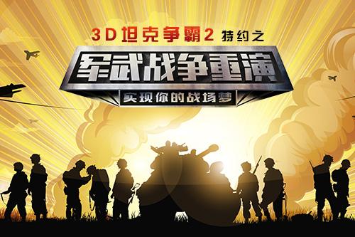 3D坦克争霸2游戏宣传图1