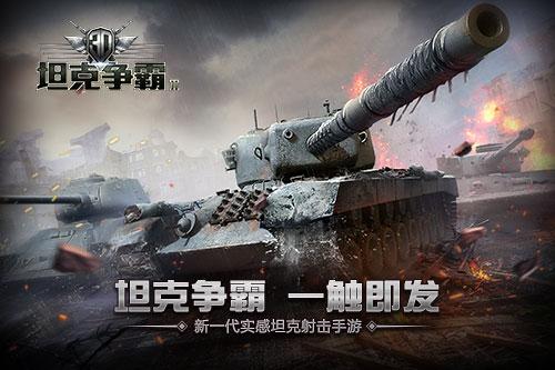 3D坦克争霸2游戏宣传图2