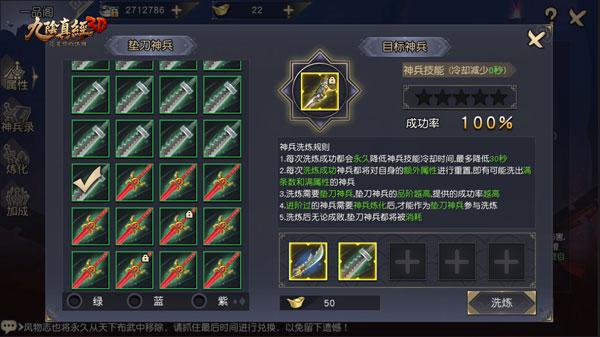 九阴真经3D宣传图4