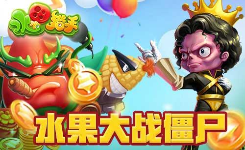 水果猎手宣传图