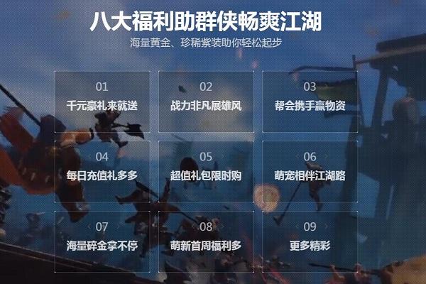 九阳神功:起源宣传图4