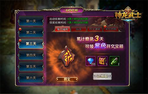 神龙武士游戏截图4
