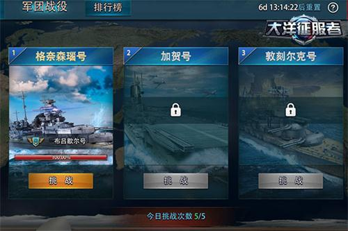大洋征服者玩法开启 内容介绍