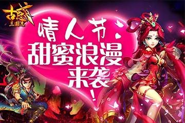 《古惑三国志》情人节浪漫来袭