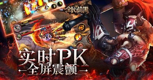 全民暗黑实时PK
