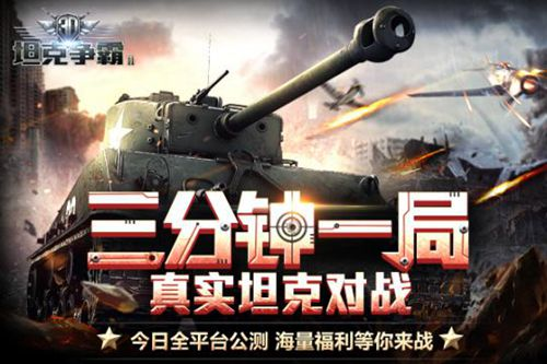 3D坦克争霸2公测开启