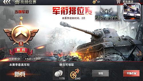 3D坦克争霸2宣传图7