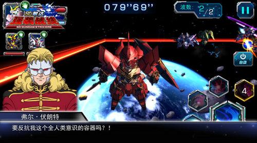 SD敢达强袭战线游戏截图