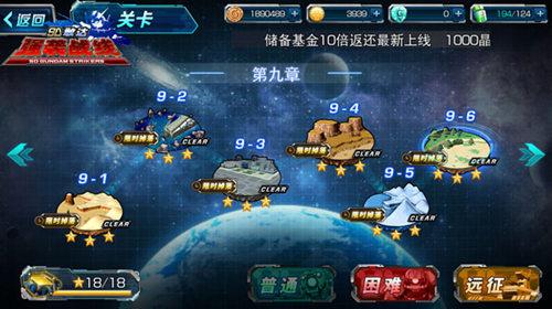 SD敢达强袭战线游戏截图2