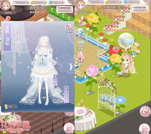 花语学园游戏截图
