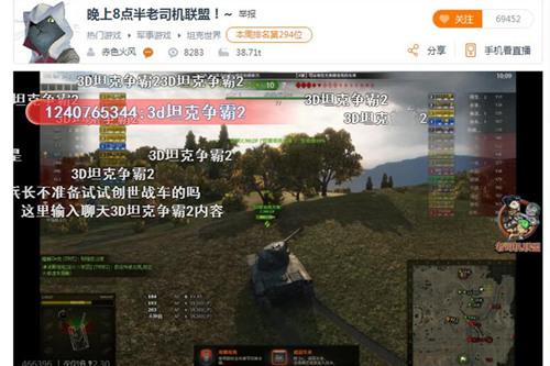 3D坦克争霸2宣传图4