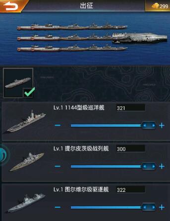 最后的航母军舰