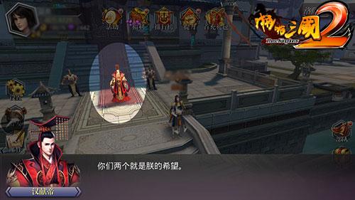 啪啪三国2汉献帝