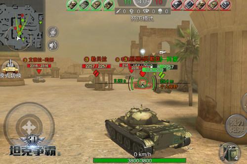 3D坦克争霸2语音交流