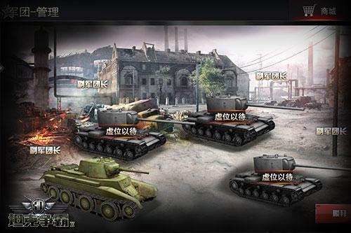 3D坦克争霸2军团管理