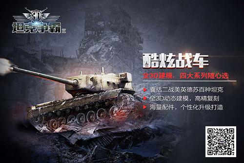 3D坦克争霸2酷炫战车