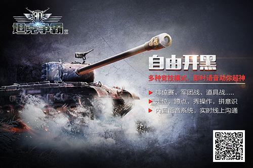 3D坦克争霸2自由开黑