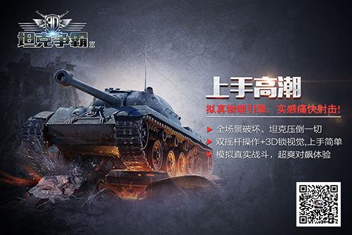 3D坦克争霸2上手高潮