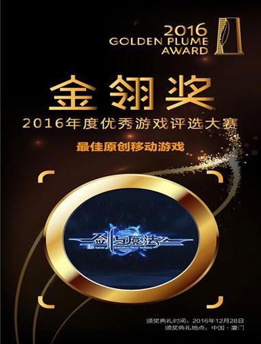 《新剑与魔法》获得2016年金禧奖最佳原创手机游戏